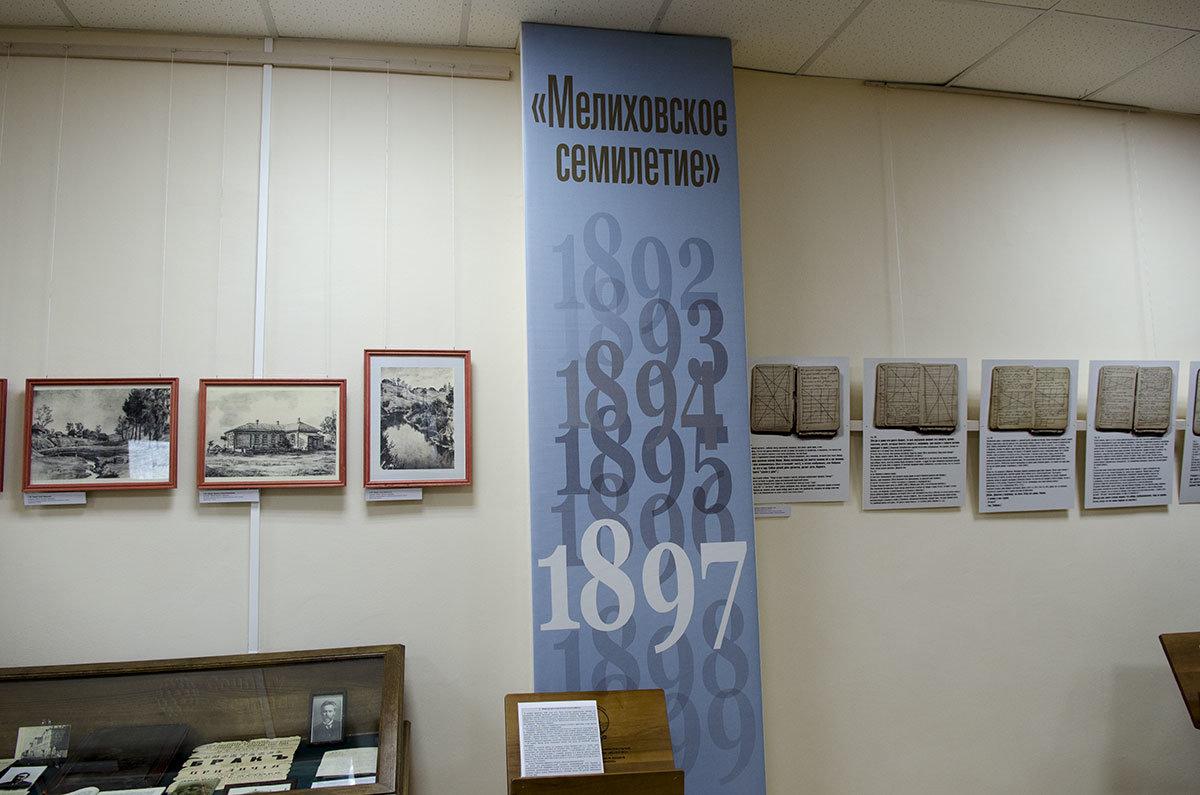 Вывеска тематической экспозиции Мелиховское семилетие в выставочном зале усадьбы Чехова, посвященной времени проживания здесь семейства писателя.