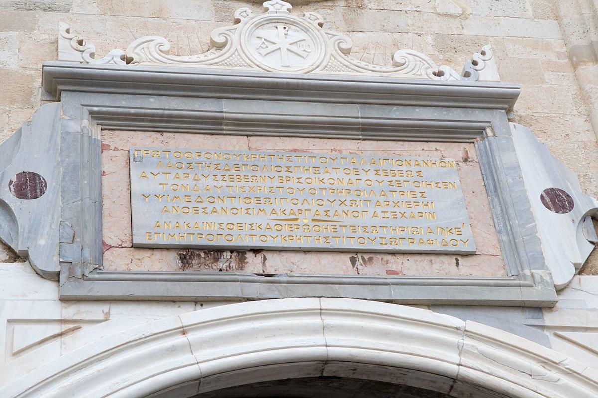 Мраморная таблица с греческим текстом над главным входом в кафедральный собор Святого Тита, главный в Ираклионе.
