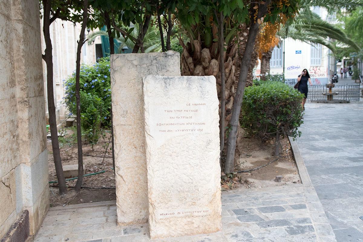 Один из видов внутреннего дворика собора Святого Тита с характерными для Греции стелами – вертикальными плитами с текстами.