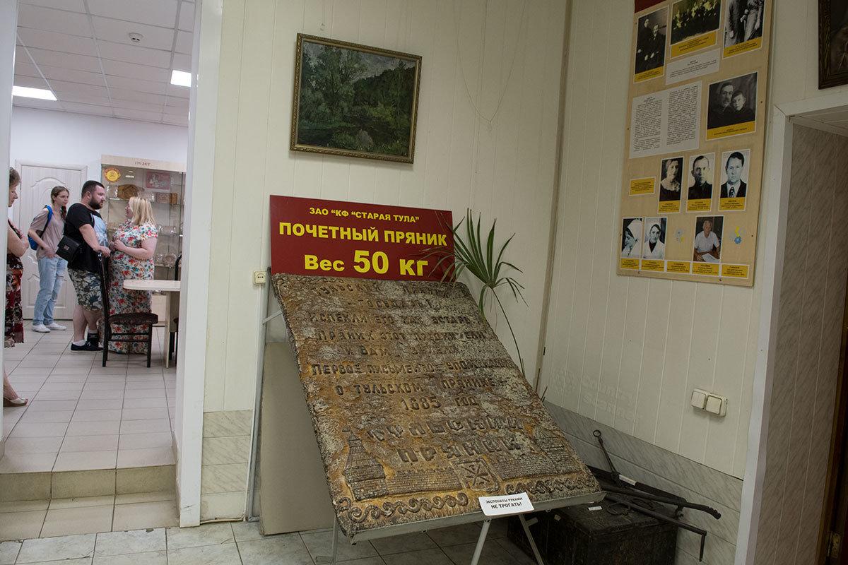 Музей Тульский пряник. Почетный пряник, весом 50 кг.