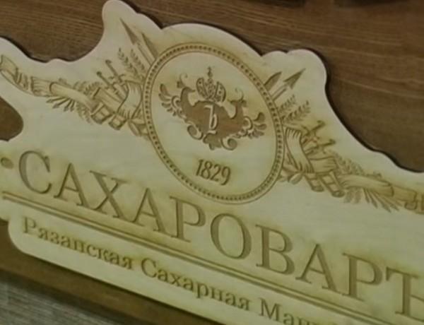 Музей СахароварЪ