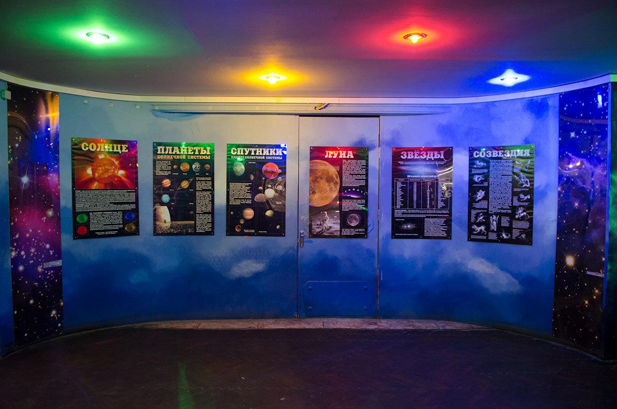 В малом зале планетарий в Санкт-Петербурге представляет научную информацию, полезную и родителям, и детям, особенно изучающим астрономию.