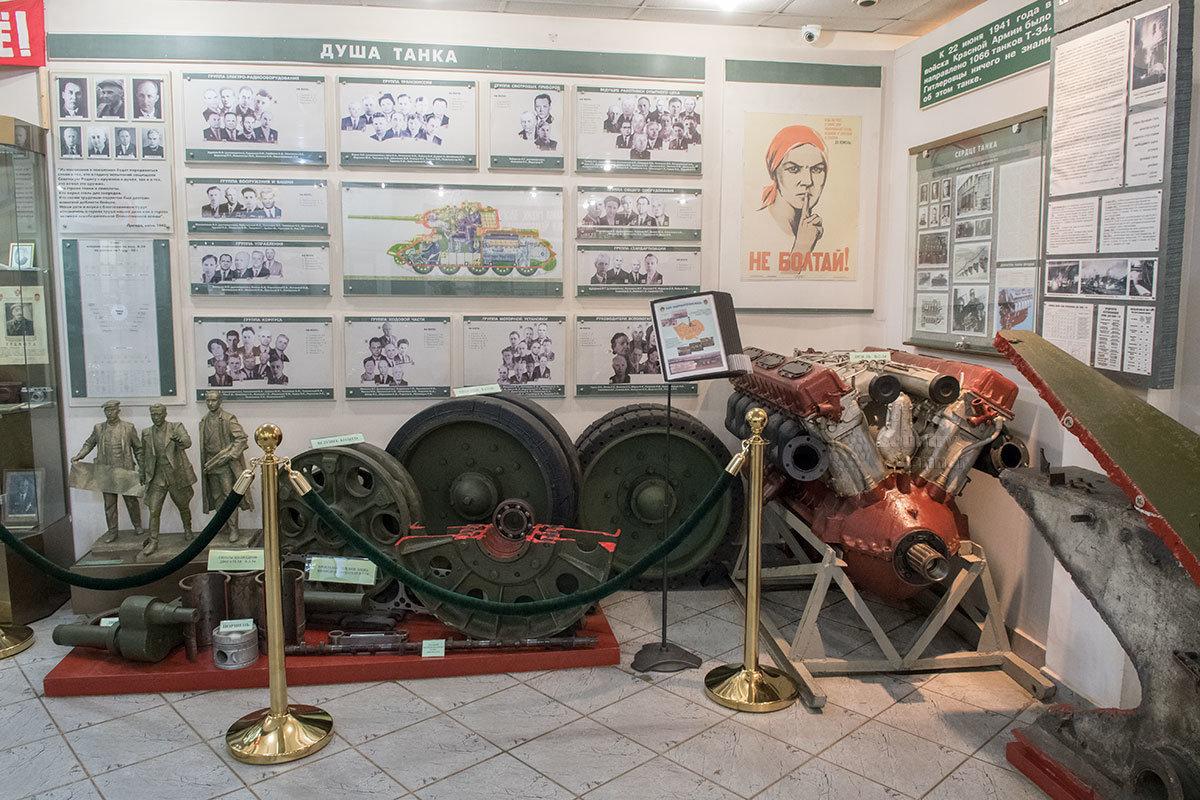 Первый этаж музея танка Т-34 занимает историческая экспозиция о конструкторском коллективе, устройстве танка, его производстве и боевом применении.