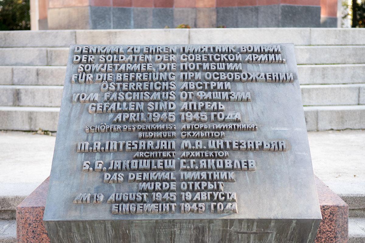 Создавшие памятник советским воинам в Вене увековечены на памятной табличке, где также указано его официальное наименование и дата открытия.