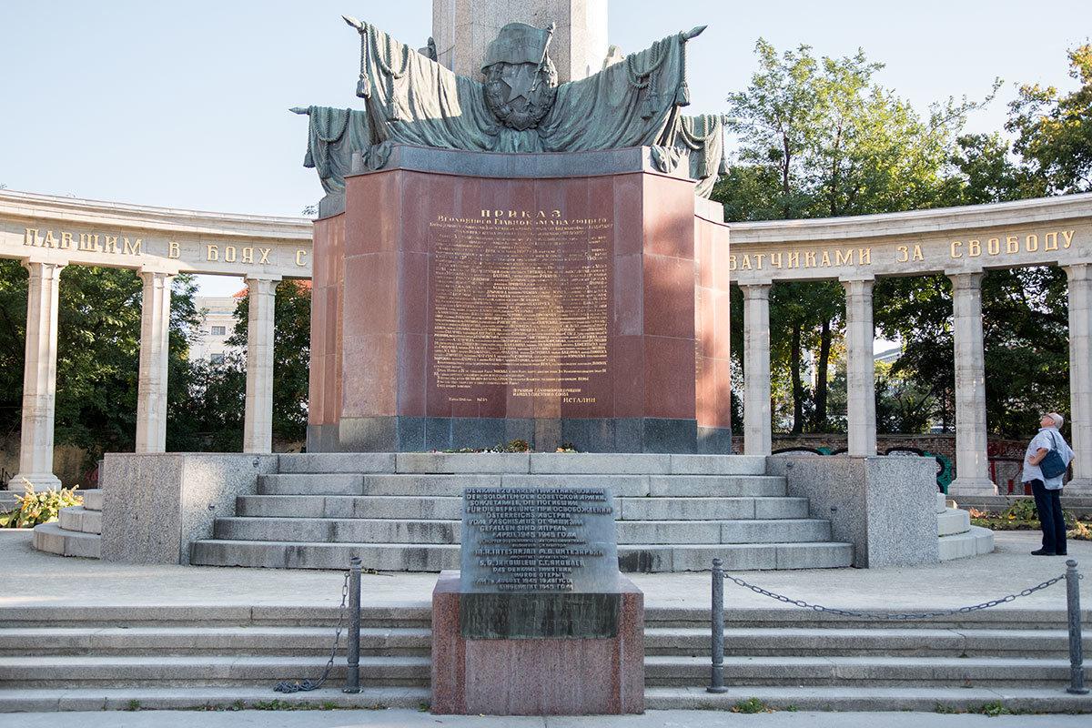 Памятник советским воинам в Вене имеет пьедестал с несколькими текстами исторического и пропагандистского содержания.