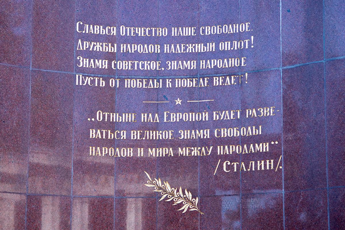 Памятник советским воинам в Вене. Цитата Сталина И.В.
