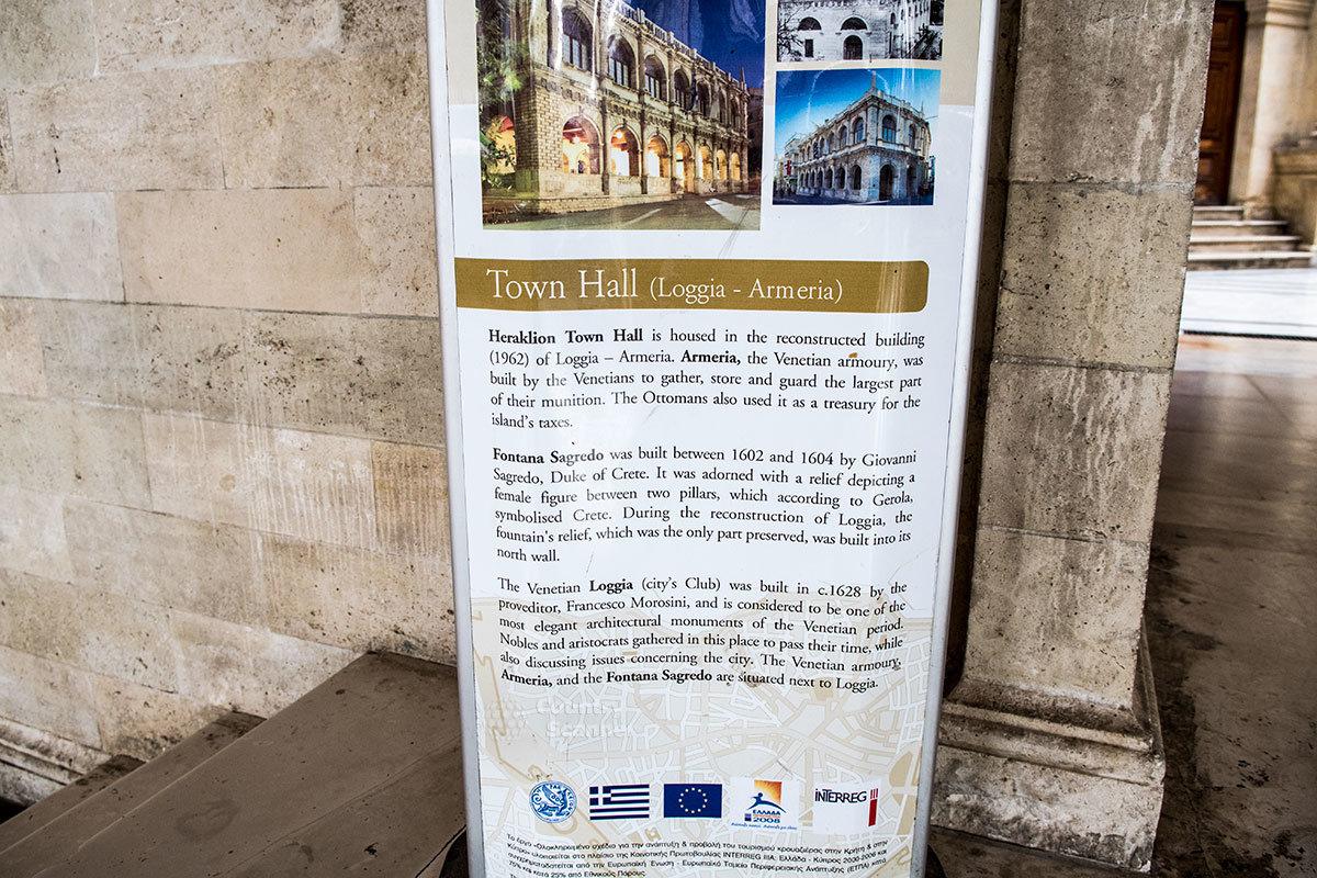 Информационный плакат при входе напоминает. Что венецианская Лоджия в Ираклионе имеет долгую и непростую историю.
