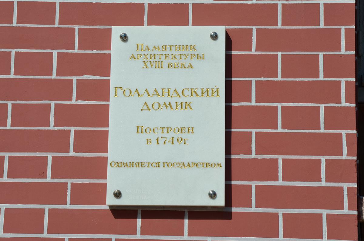 Голландский домик в Кусково сначала оштукатурен, затем разрисован кирпичами, с установленной на стене памятной доской.