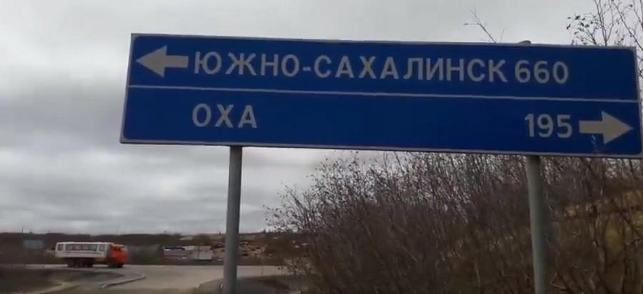 указатель на Сахалин
