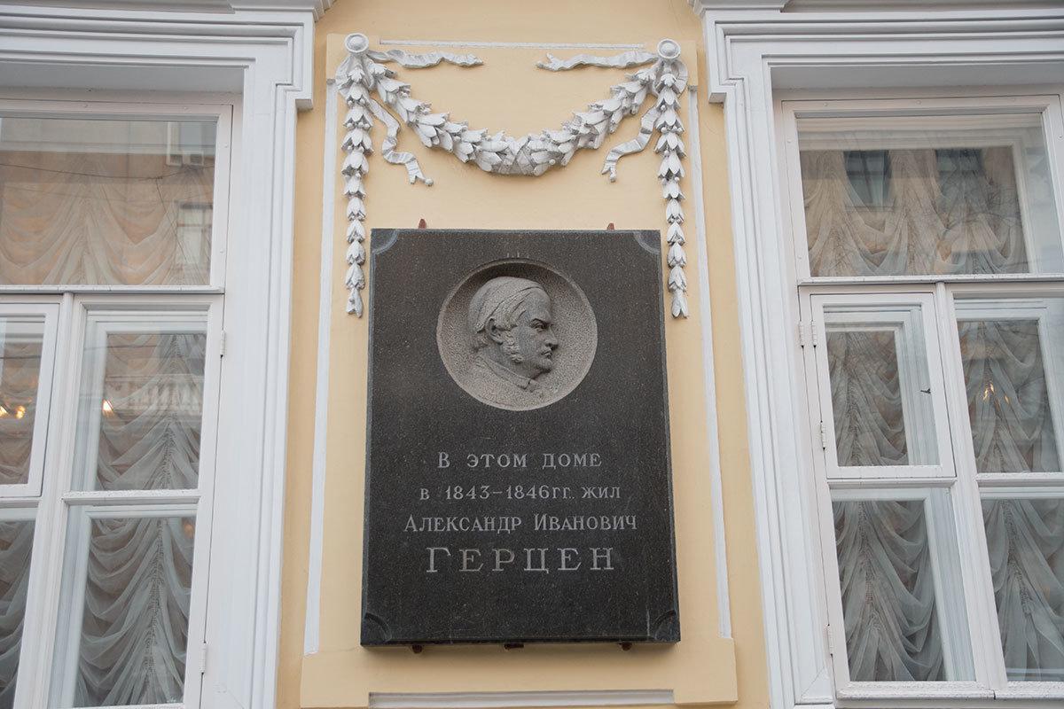 Московский музей Герцена снабжен мемориальной доской, информирующей о годах жизни великого демократа в этом доме.