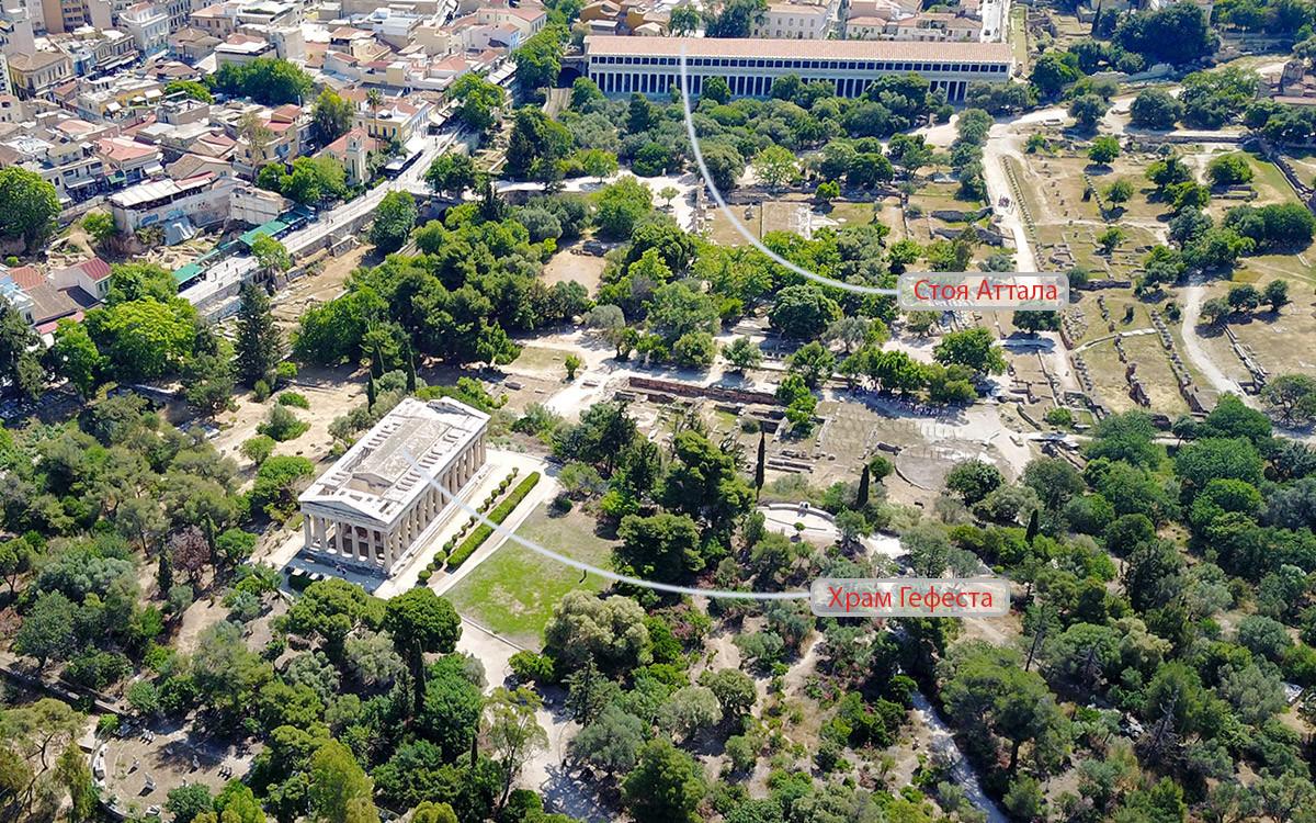 На высотной панораме центральной части Афин обозначены и сохранившийся храм Гефеста, и восстановленная Стоя Аттала.