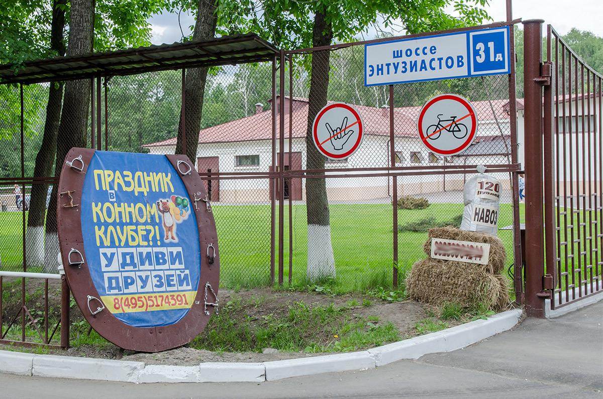 Измайловская конно-спортивная школа расположена в лесопарковой зоне, за ее оградой несколько манежей и открытых площадок.