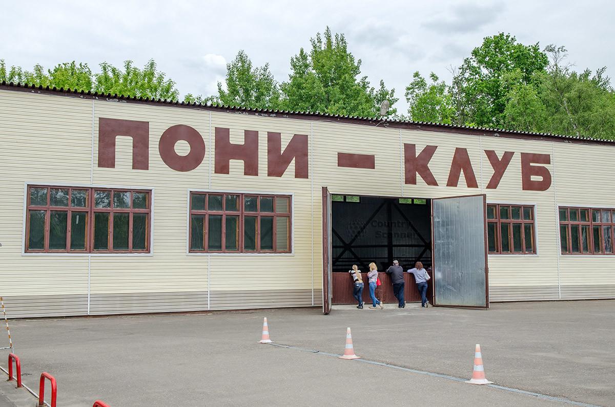 Пони клуб в конно-спортивной школе Измайлово