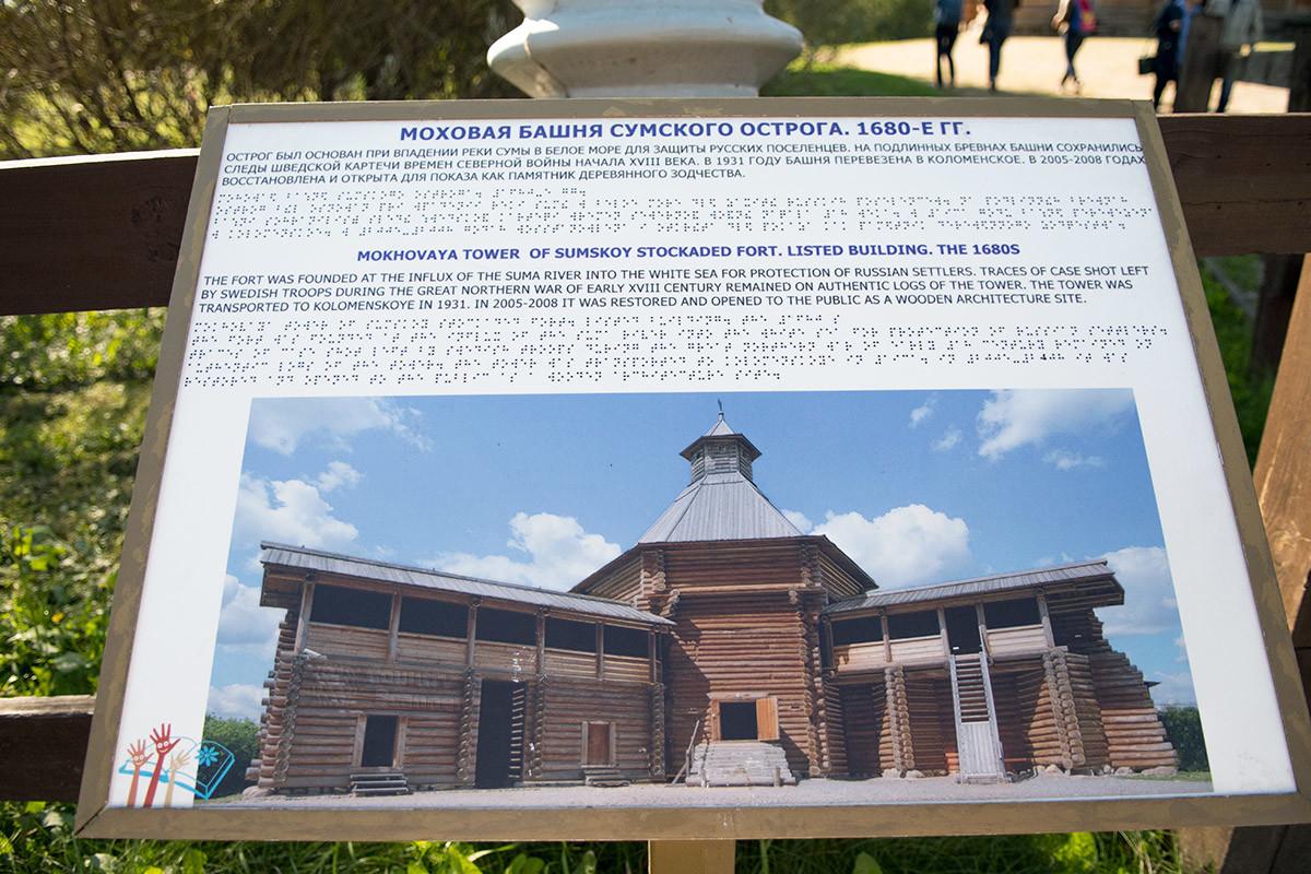 Моховая башня Сумского острога предваряется информационным планшетом на двух языках, дублированных текстами по Брайлю.