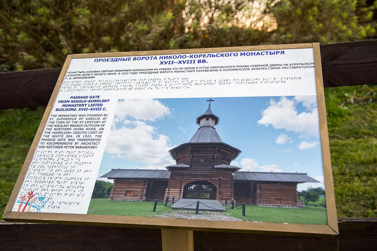 Осматривать проездные ворота Николо-Корельского монастыря имеет смысл после рзнакомления с информацией на выставленном планшете.