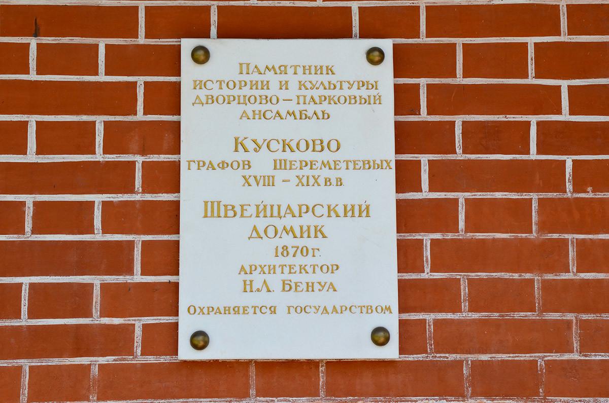 Памятная доска извещает, когда и по чьему проекту был построен швейцарский домик в Кусково, а также когда возникла сама усадьба.