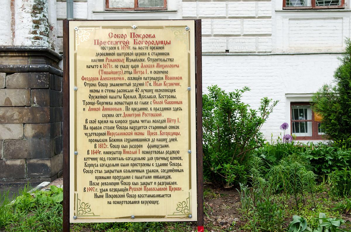 Информационный щит, описывающий собор Покрова Пресвятой Богородицы, расположен напротив соединения храма и приюта.