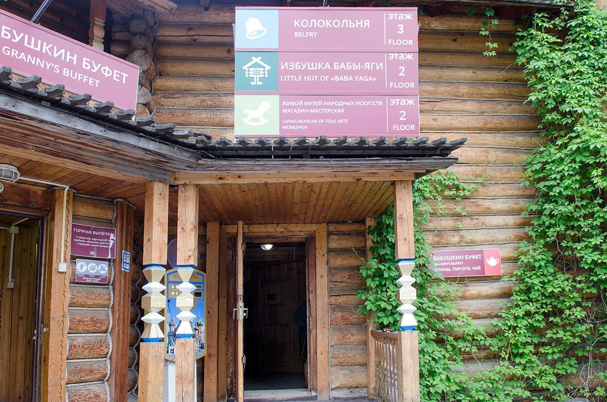 izbushka-baby-yagi-v-izmaylovo-countryscanner-1.jpg