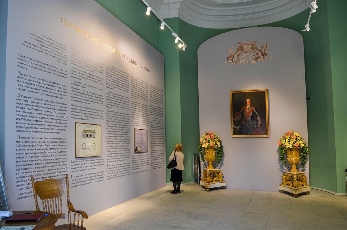 Просторный вестибюль, которым Большая каменная оранжерея встречает посетителей, украшен портретом фельдмаршала Шереметева и родовым гербом.
