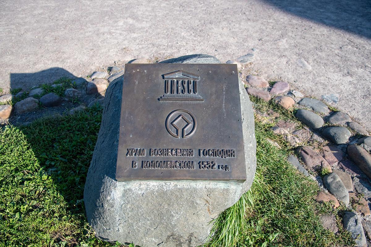 Памятная плита ЮНЕСКО свидетельствует о том, что храм Вознесения Господня в Коломенском причислен к памятникам всемирного значения.
