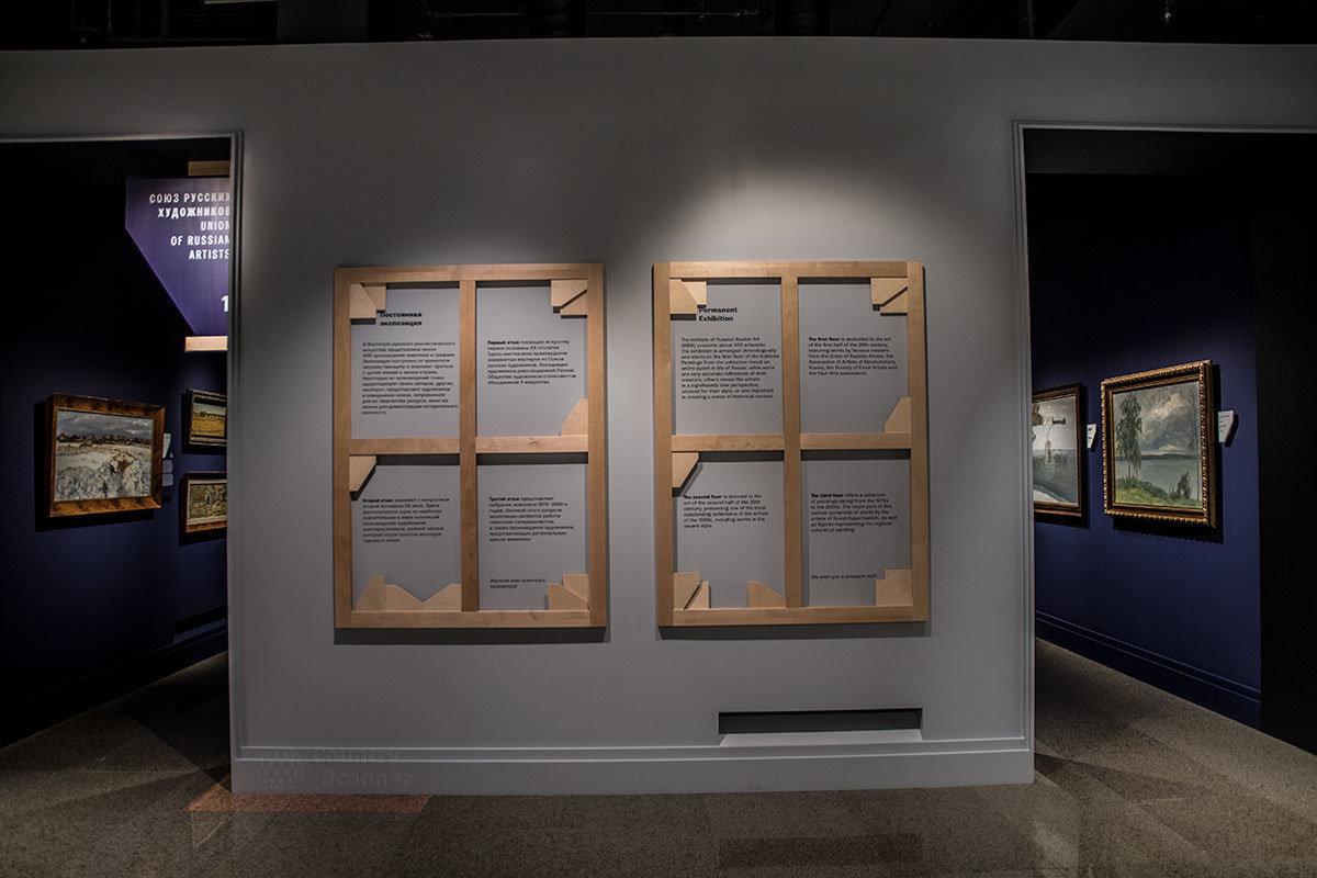 Институт русского реалистического искусства на своих вывесках информирует о старых художественных обществах и объединениях.