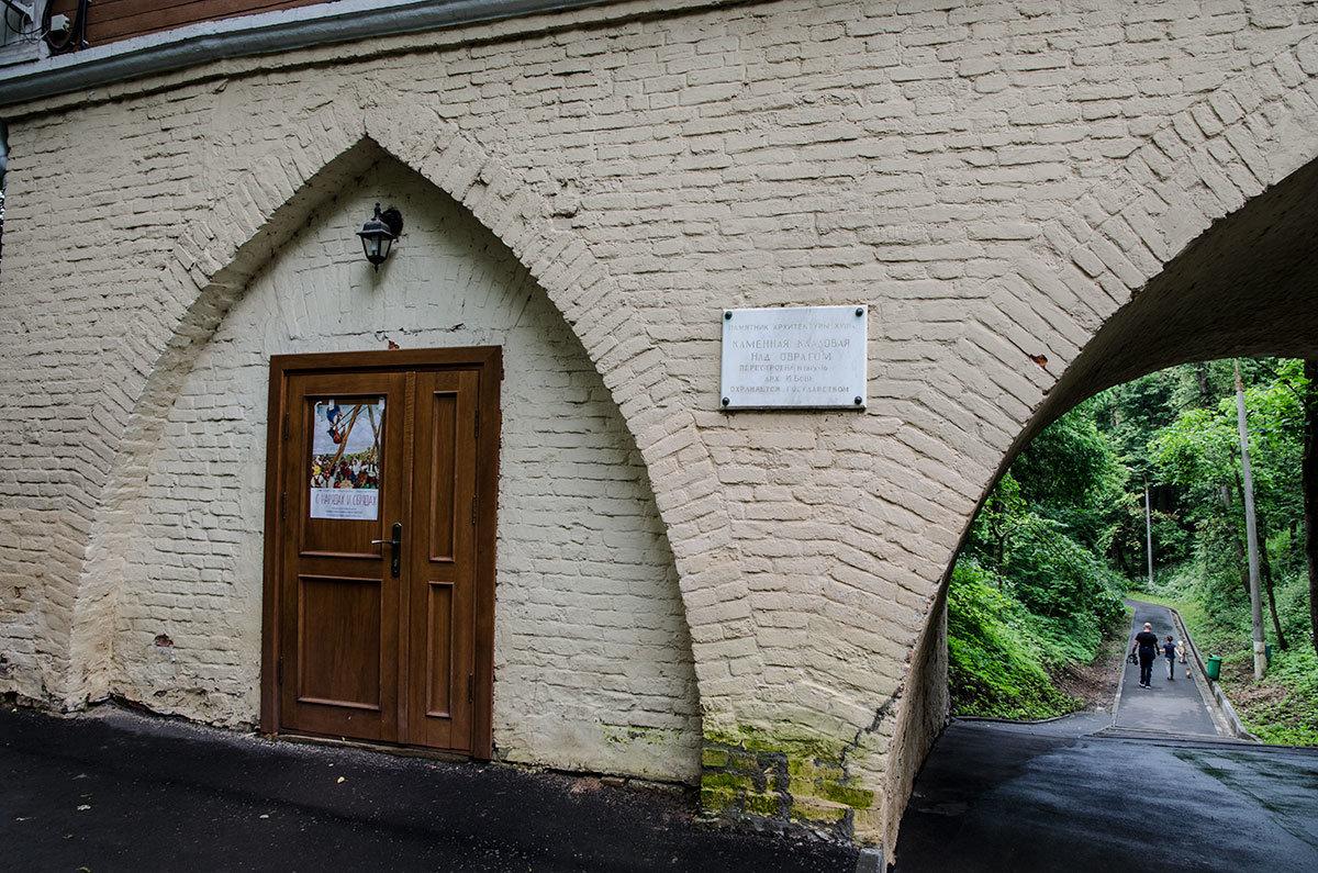 Каменная кладовая над оврагом – строение XVIII века, перестроенное после войны 1812 года знаменитым архитектором Осипом Бове.