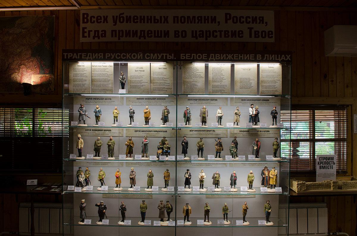 Музей пластилиновой миниатюры имеет в экспозиции много изображений деятелей Белого движения, известных и забытых.