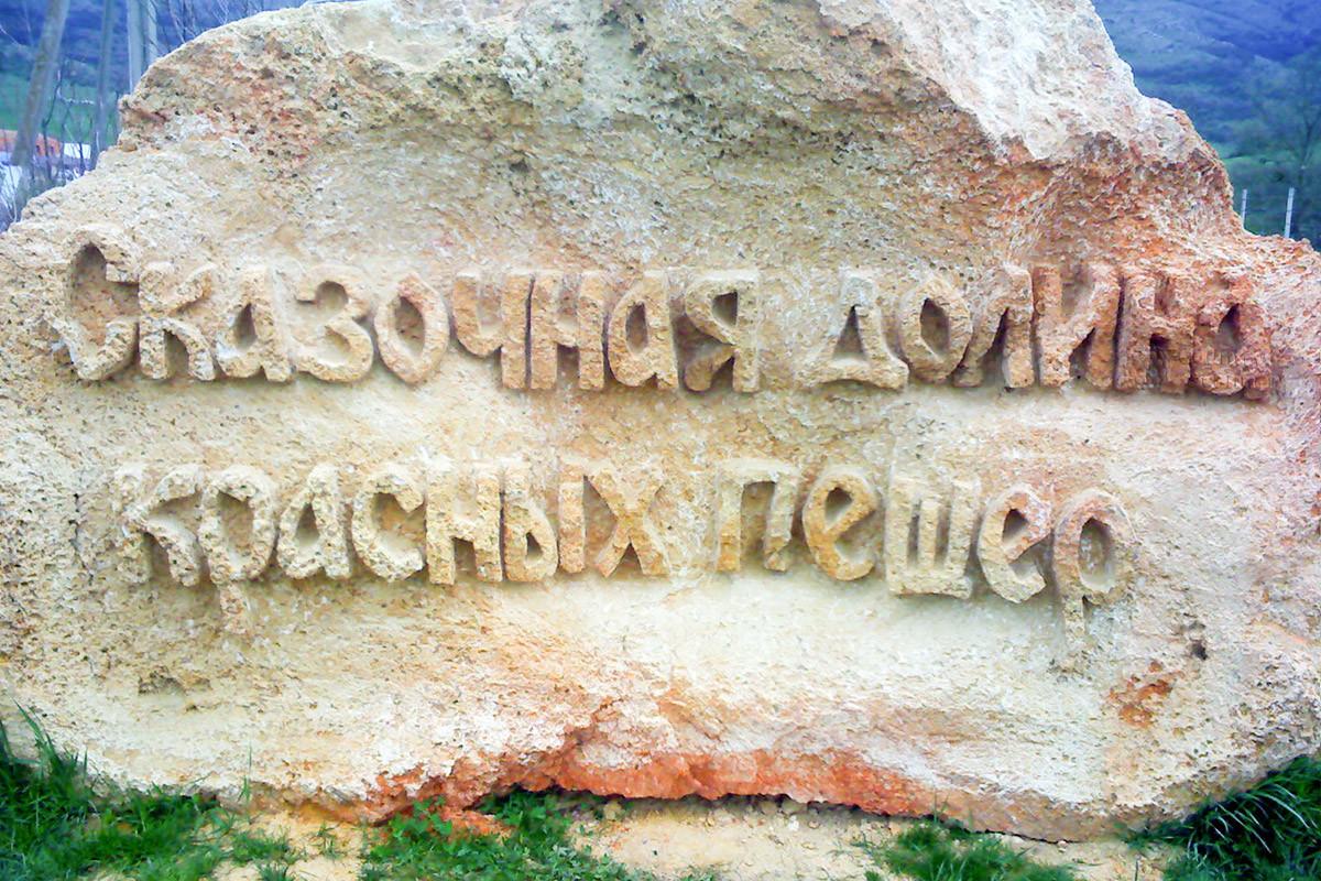 skazochnaya-dolina-countryscanner-1.jpg