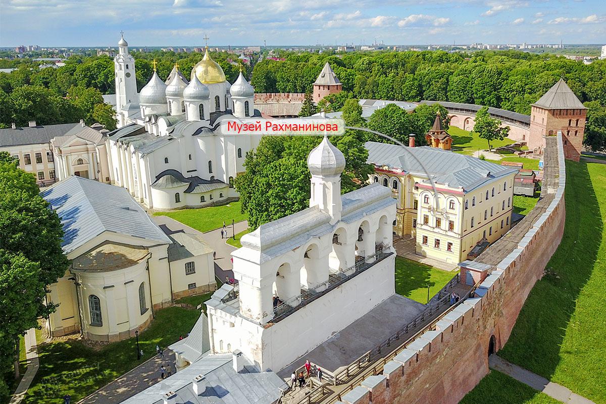 Музей Аренского, Лядова и Рахманинова расположен на территории древнего кремля, в окружении Софийского собора, софийской звонницы и крепостных стен.