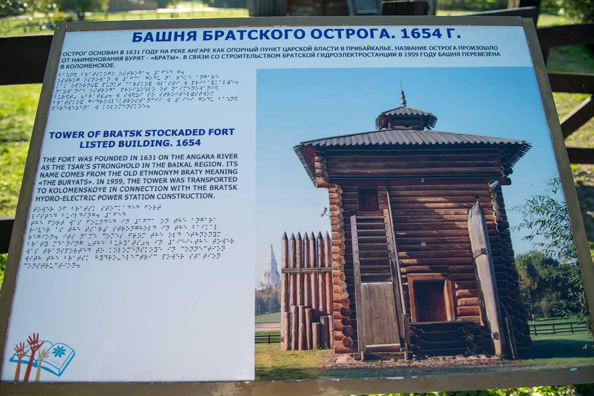 Информационный щит, рассказывающий на нескольких языках о башне Братского острога, установлен поблизости от этого строения.