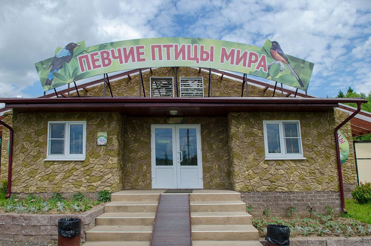 Последним строением, появившимся на территории парка птиц Воробьи, стал павильон Певчие птицы мира, пока не обозначенный на схеме.