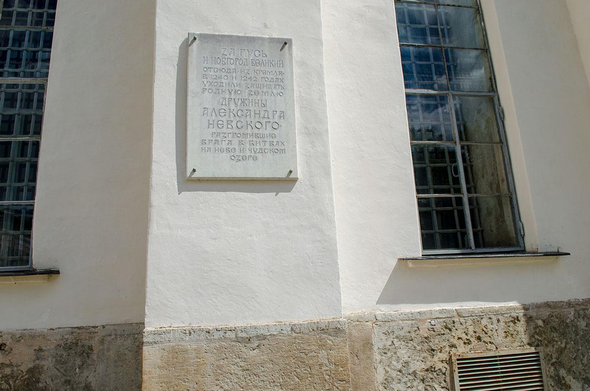 Памятная доска напоминает, что Софийский собор в Великом Новгороде был отправной точкой для войска Александра Невского.
