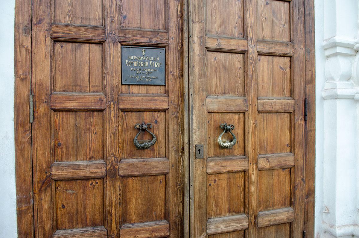 Сейчас основным входом в Софийский собор в Великом Новгороде стал южный, оборудованный обыкновенными дверями с расписанием работы.