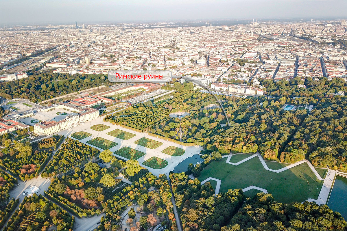 Высотная фотография с указателем поможет найти Римские руины в Шенбрунне даже при отсутствии навыков ориентирования.