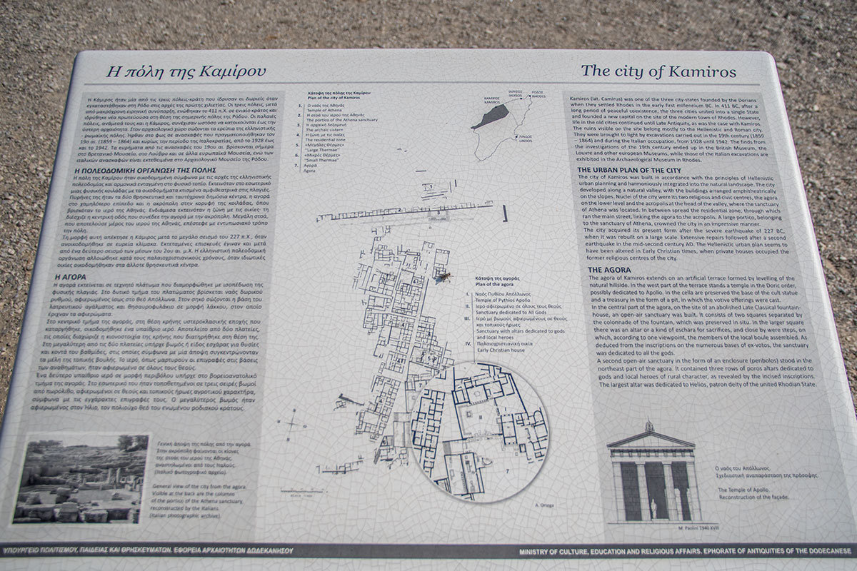 Первый из информационных планшетов рассказывает туристам об истории города Камирос и представляет схему раскопок, но с неверной ориентировкой.