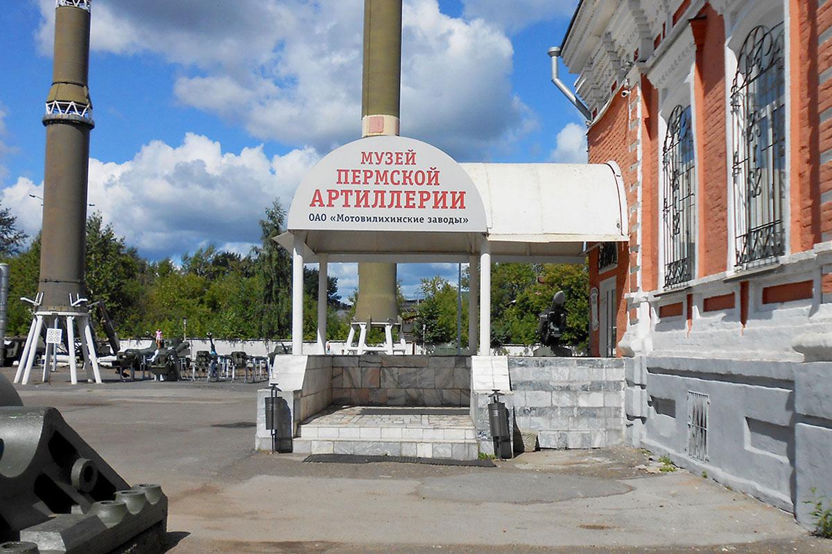 muzey-permskoy-artillerii-countryscanner-1.jpg