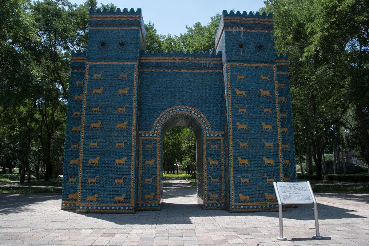 Даже в уменьшенной модели вавилонские ворота богини Иштар в пекинском парке Мира поражают красотой изразцовой облицовки.