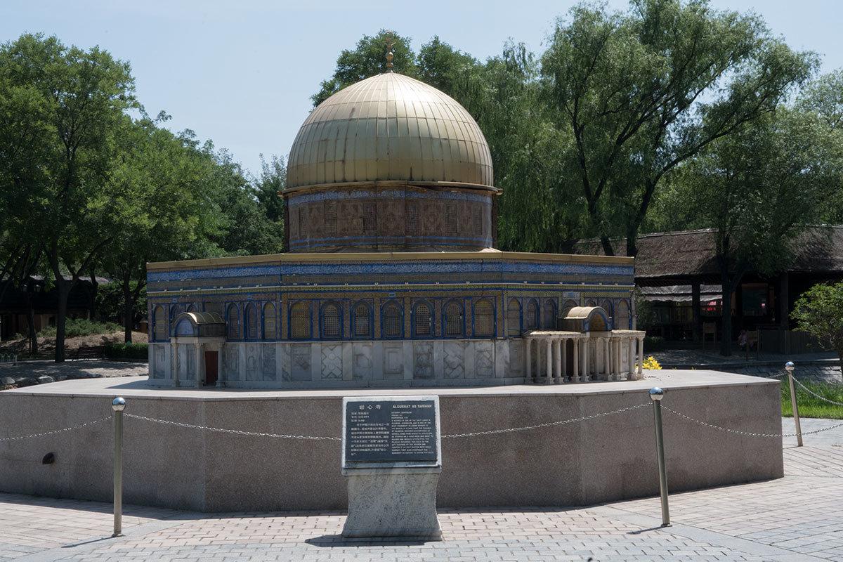 Купол Скалы в пекинском парке Мира показывает не слишком известную мусульманскую святыню Храмовой горы в Иерусалиме, на израильской территории.
