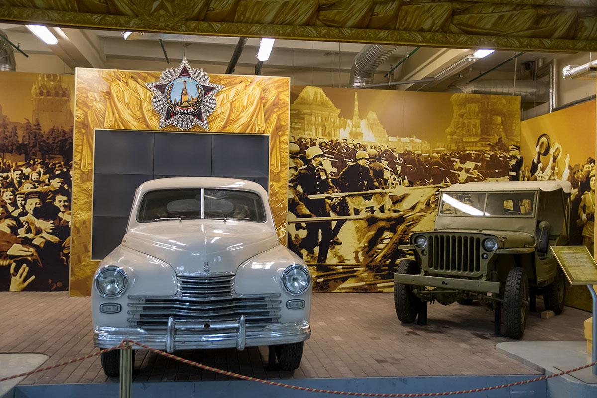 Для выпускавшегося в войну командирского газика и послевоенной М-20 Победа выставка моторы войны подобрала бравурную декорацию.