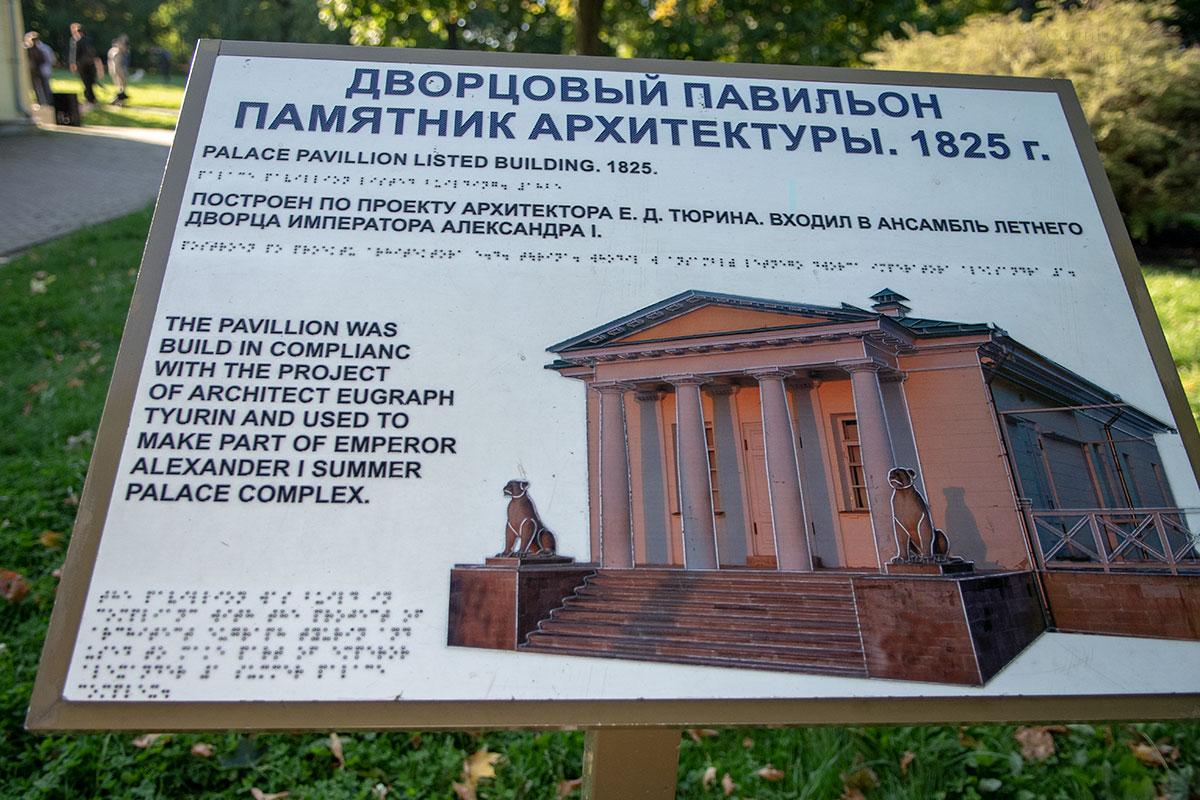 Крайне лаконична информация на планшете для посетителей, освещающая дворцовый павильон бывшей летней резиденции Александра Первого.