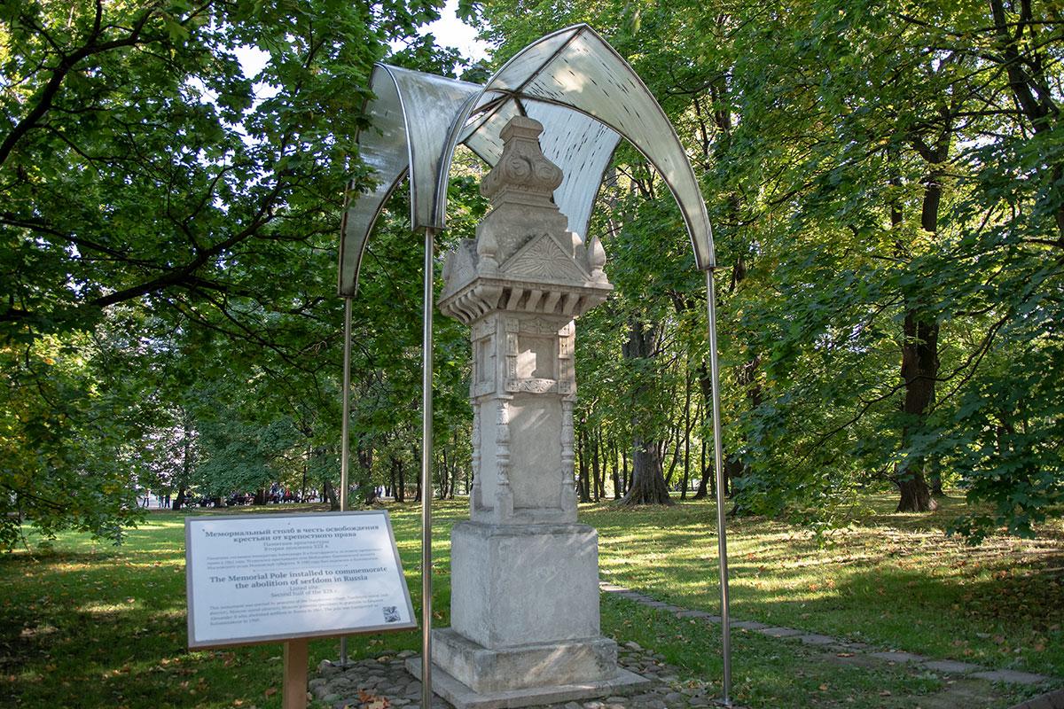 Монумент в честь отмены крепостного права в музее-заповеднике Коломенское почти никто не видел из монархов.