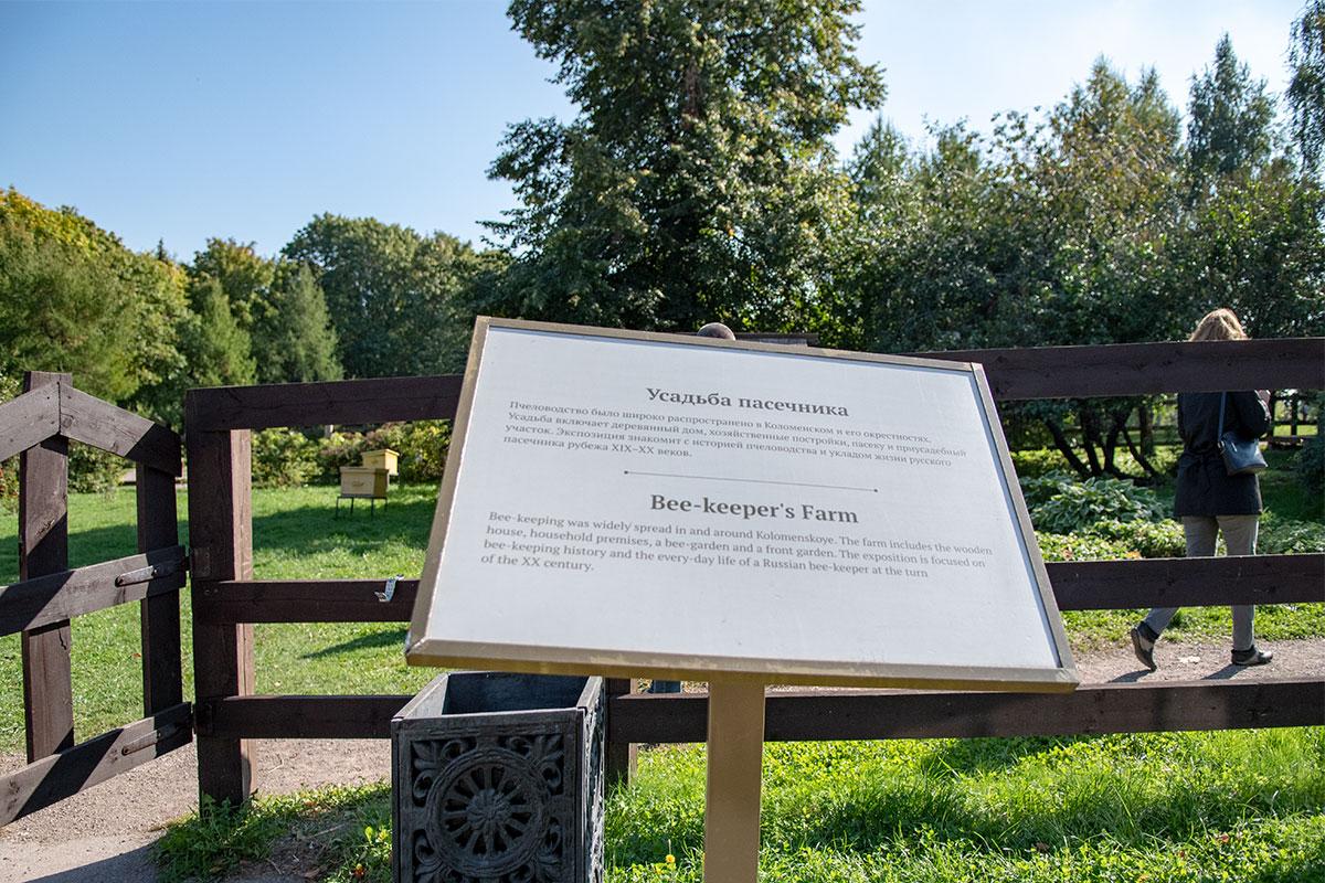 Возле дома пчеловода в усадьбе пасечника установлен информационный планшет с краткими сведениями об объекте посещения.