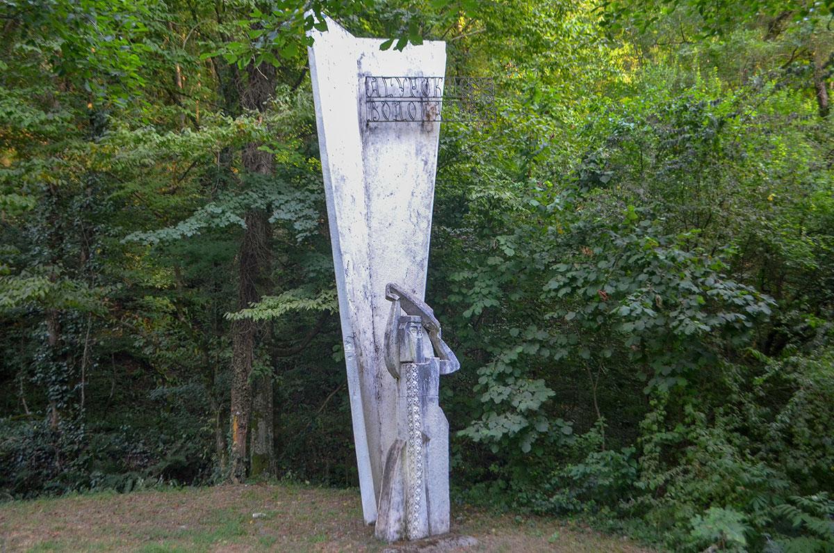 Направляющихся на Агурские водопады приветствует опознавательный знак из стелы и женской фигуры в национальном кавказском одеянии.