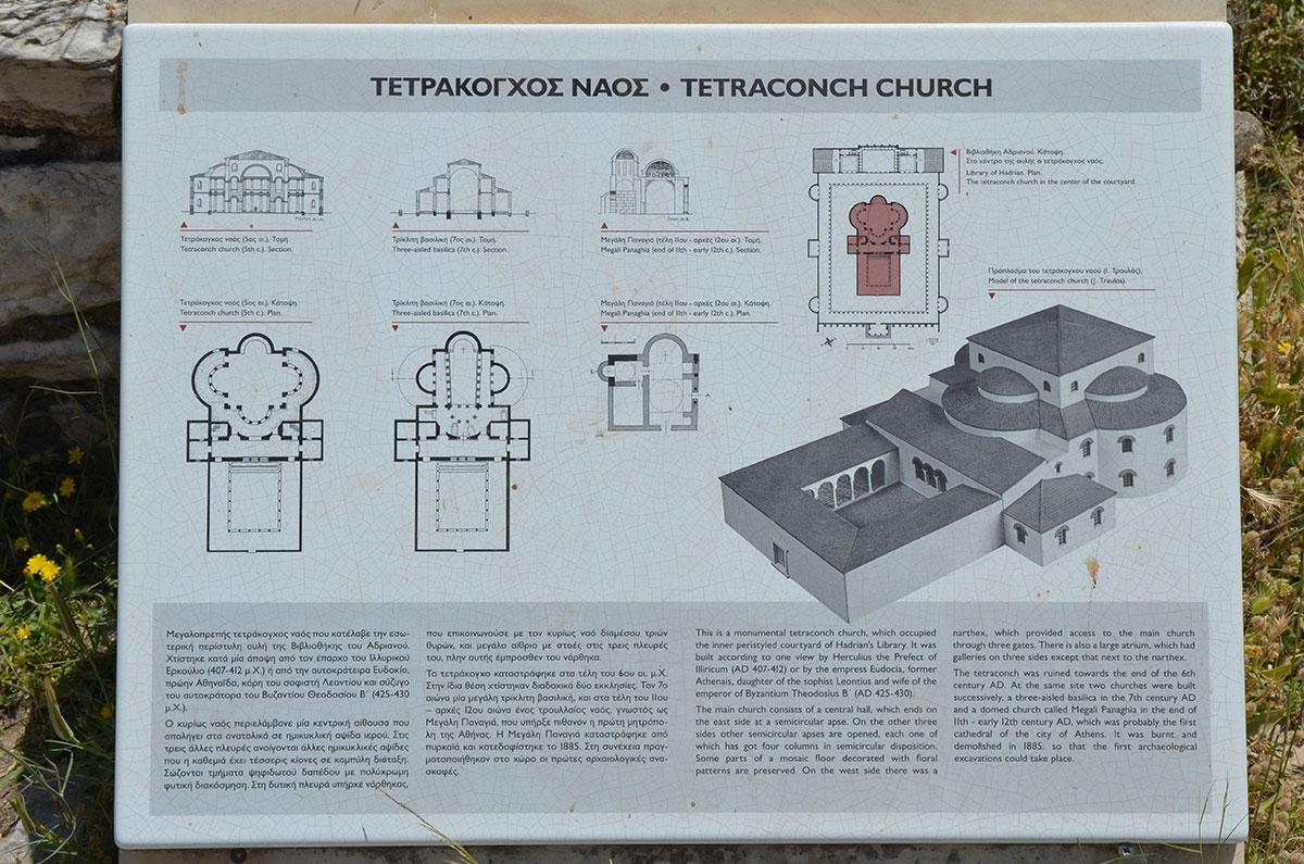 Очень информативен планшет с описанием трех храмов, существовавших на территории Библиотеки Адриана в разные времена.