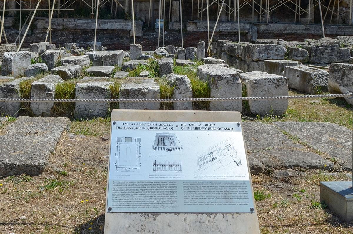 Один из самых информативных планшетов рассказывает об основном хранилище Библиотеки Адриана, что существовал возле восточной стены.