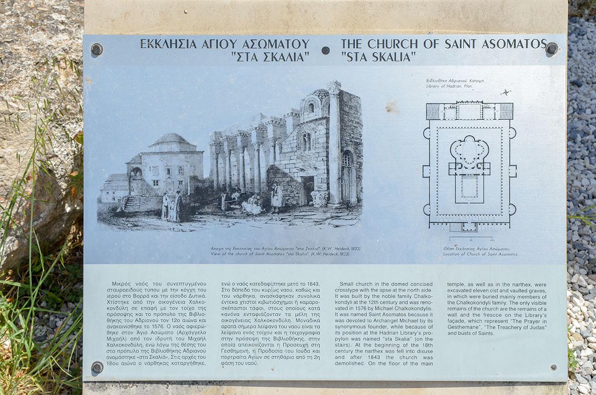 На старинном рисунке Библиотека Адриана соседствует с лишенной минарета мечетью, турецкое происхождение которой умалчивается даже археологами.