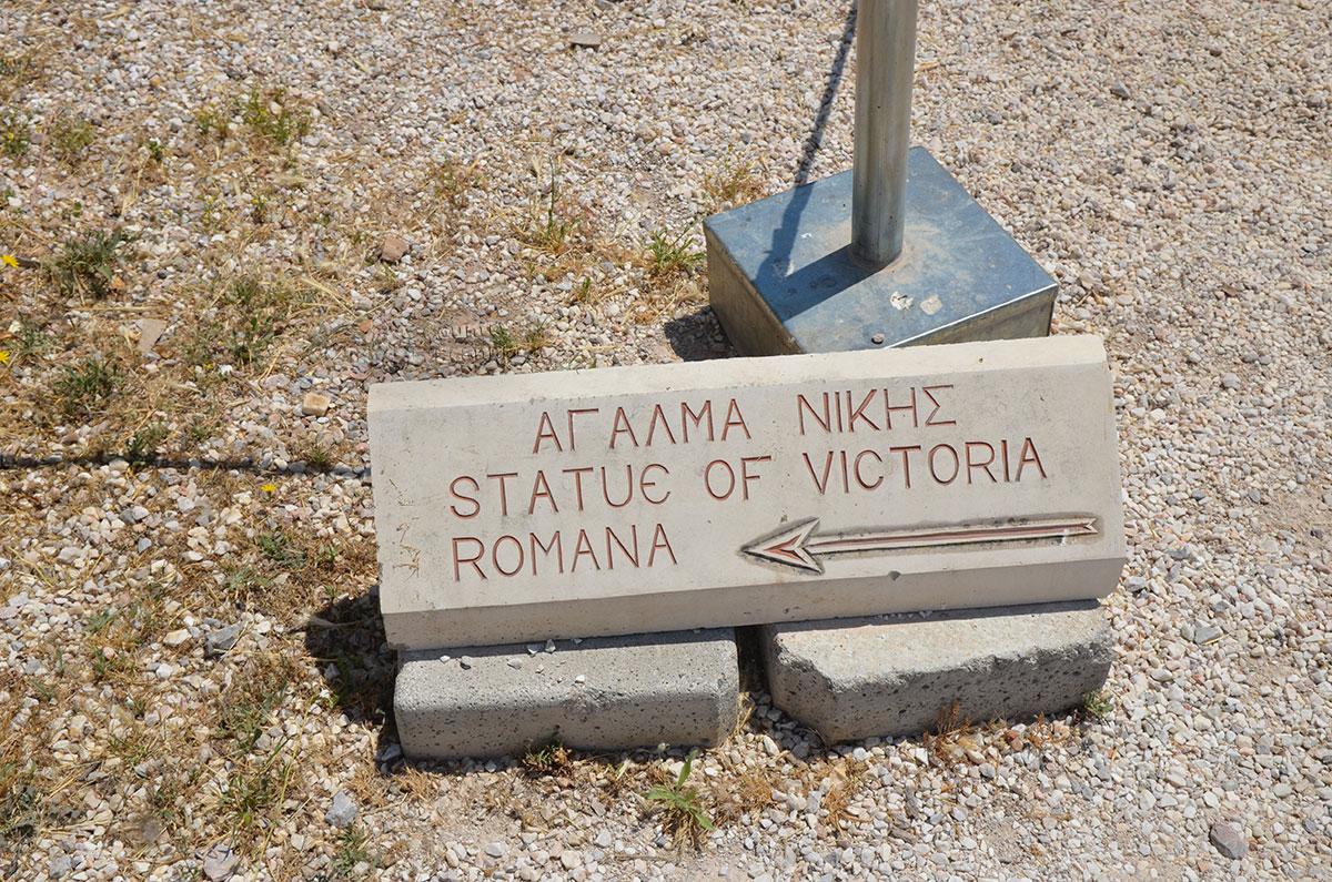 Оригинальным образом размещен указатель к месту нахождения статуи Ники, ценнейшей находки при реставрации Библиотеки Адриана.