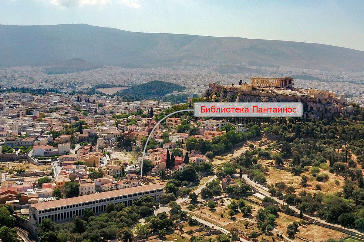Не самый известный и популярный туристический объект Афин, раскопанная Библиотека Пантаинос располагается у южной оконечности Стои Аттала.