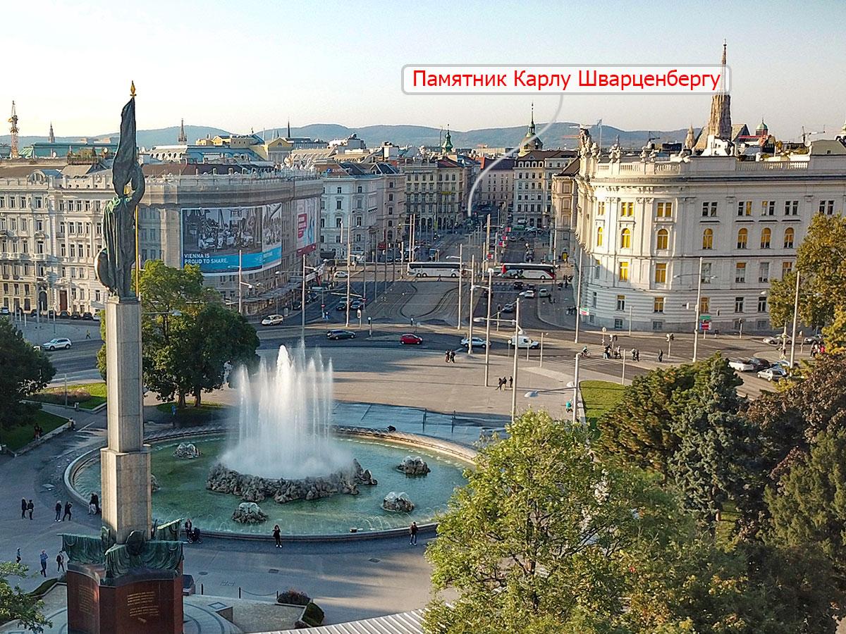 Чтобы вы могли различить памятник Карлу Шварценбергу на дальнем плане безошибочно, установлена опознавательная надпись с указателем.