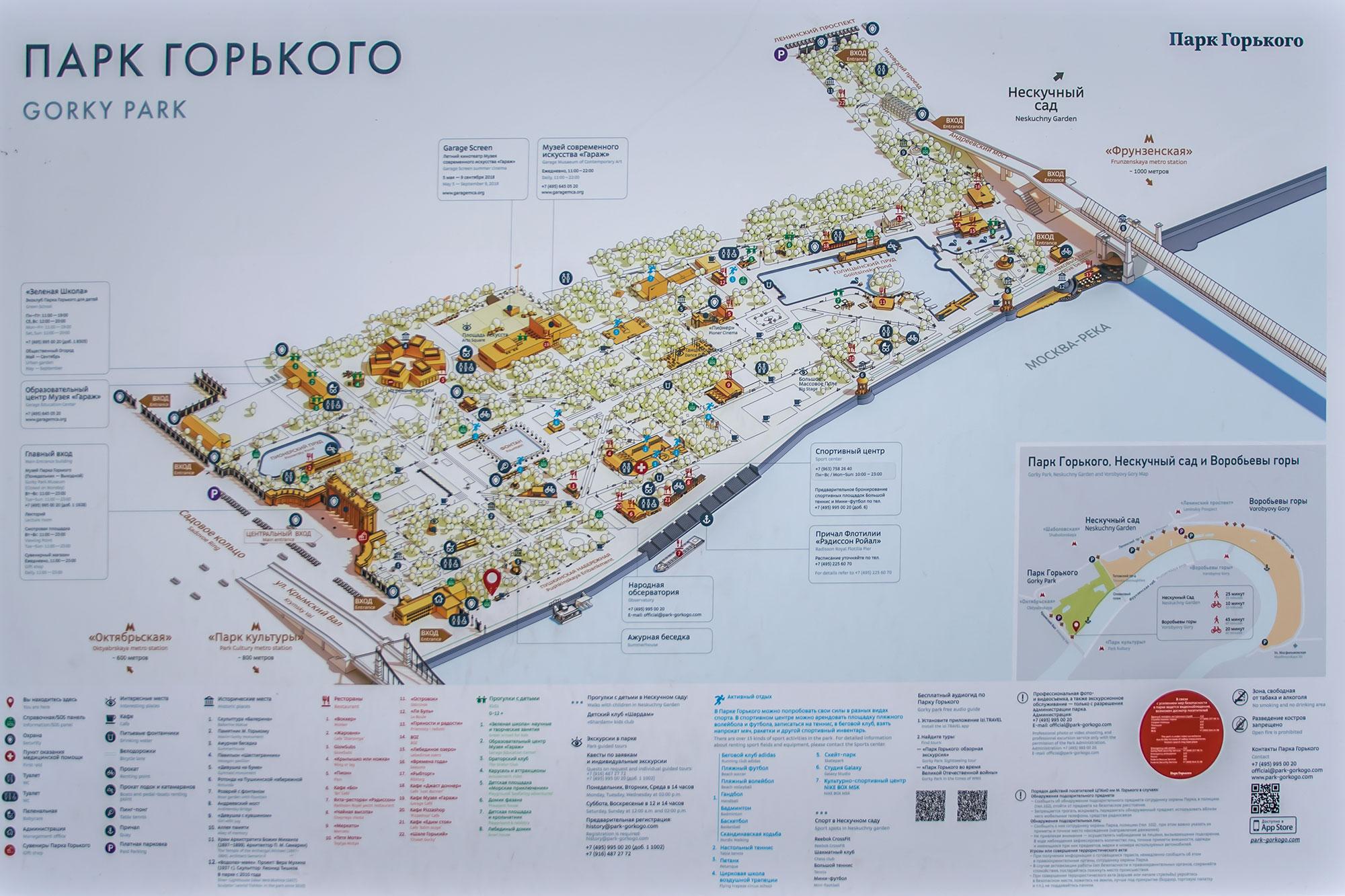 Отлично выполнен информационный стенд, описывающий Парк Горького, отсутствует одна существенная деталь – стрелка направления на север.